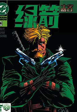 绿箭侠V2的封面图