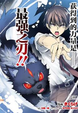 堕天的狗神 -SLASHDØG的封面图