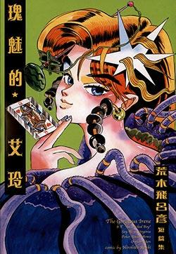 瑰魅的艾玲 荒木飞吕彦短篇集的封面图