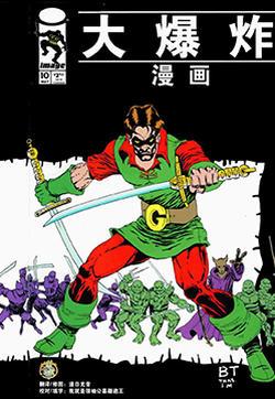 大爆炸漫画V2的封面图