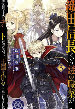 因为织田信长这个谜之职业比魔法剑士还要作弊、所以决定了要创立王国的封面图