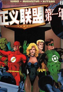 正义联盟:第一年的封面图