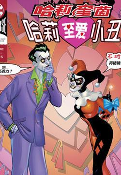 哈莉奎茵之哈莉至爱小丑的封面图