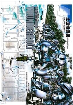 机动战士高达 雷霆宙域战线(THUNDERBOLT)的封面图