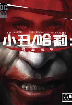 小丑与哈莉:犯罪理智的封面图