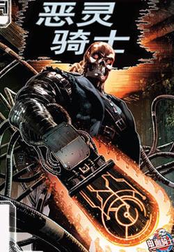 恶灵骑士2099的封面图