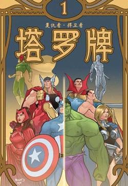 复仇者/捍卫者-塔罗牌的封面图