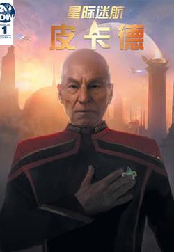 星际迷航:皮卡德-倒计时的封面图
