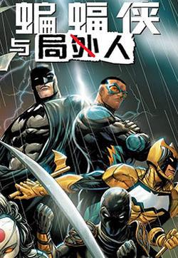 蝙蝠侠与局外人v3的封面图