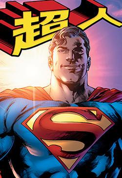 超人v5的封面图