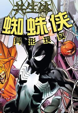 共生体蜘蛛侠-异形现实的封面图