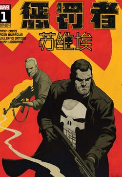 惩罚者-苏维埃的封面图