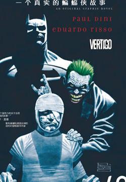 一个真实的蝙蝠侠故事的封面图