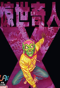 惊世奇人X的封面图