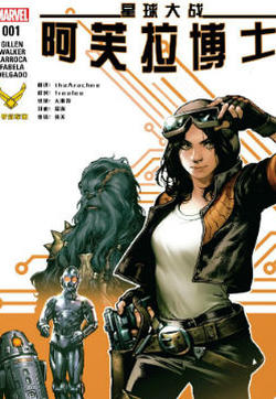 星球大战:阿芙拉博士的封面图