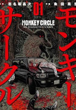 Monkey Circle的封面图