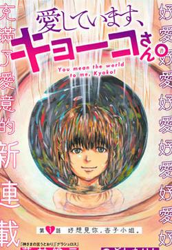 我爱你,杏子小姐的封面图