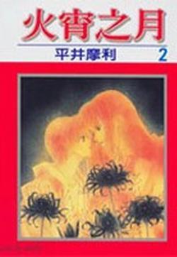火宵之月的封面图
