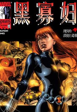 黑寡妇:小小蜘蛛的封面图