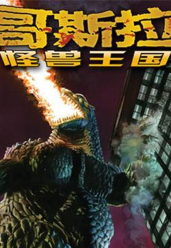 哥斯拉:怪兽王国的封面图