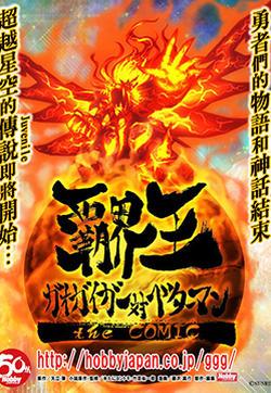 霸界王~GaoGaiGar对Betterman~的封面图