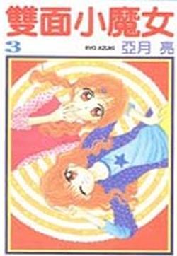 双面小魔女的封面图