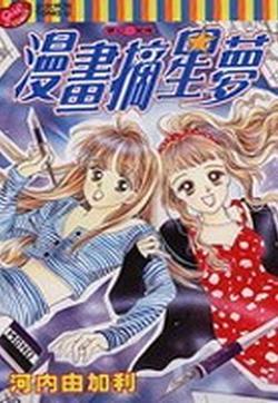 漫画摘星梦的封面