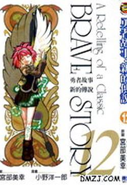 勇者的故事 新的传说的封面