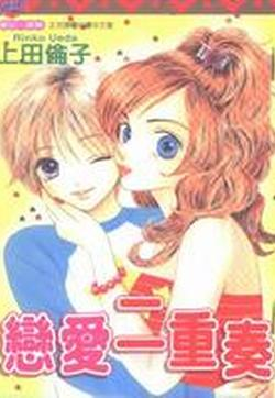 恋爱二重奏的封面图