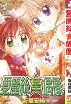 爱丽丝星偶像的封面