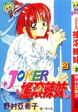 摇滚辣妹JOKER的封面图