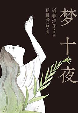 梦十夜的封面图