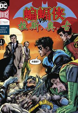蝙蝠侠vs拉斯·奥·古的封面图