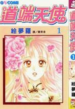 道端天使的封面图