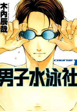 男子水泳社的封面图