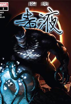 毒液-终章的封面图