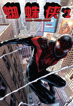 蜘蛛侠2016的封面图