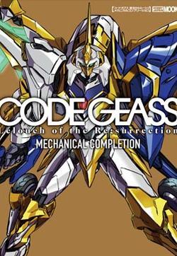 Code Geass 复活的鲁路修 Mechanical Completion的封面图