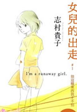 女儿的出走的封面图