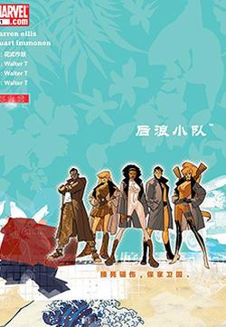 后浪小队:疾恶特工的封面图