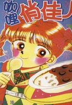 咖喱俏佳人的封面图