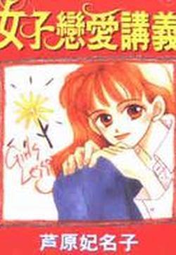 女子恋爱讲义的封面图