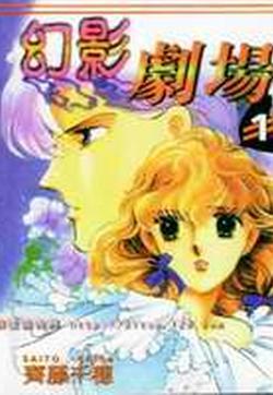 幻影剧场的封面图
