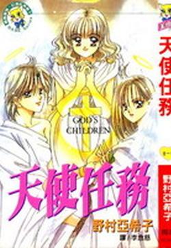 天使的任务的封面图
