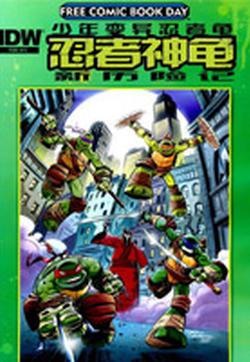 忍者神龟新冒险的封面图