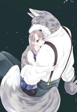 狼先生与寻死未果的少女的封面图