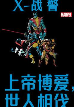 X战警:上帝博爱,世人相伐的封面图