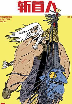 斩首人的封面图