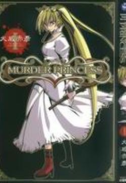 杀戮公主的封面图