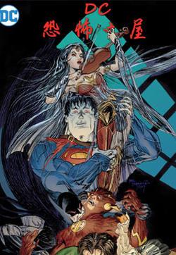 DC恐怖之屋的封面图